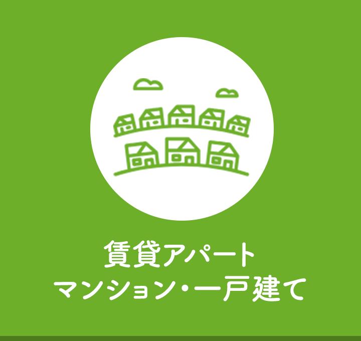 賃貸アパート・マンション・一戸建て